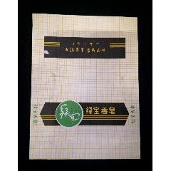 綠寶香皂(se77353003)_7788舊貨商城__七七八八商品交易平臺(7788.com)