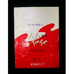 天天香皂標(se77353368)_7788舊貨商城__七七八八商品交易平臺(7788.com)