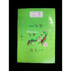 飛天(se77353398)_7788舊貨商城__七七八八商品交易平臺(7788.com)
