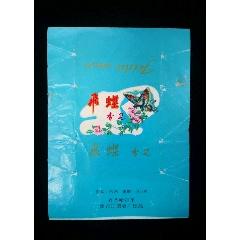 """飛蝶牌""""香皂(se77353412)_7788舊貨商城__七七八八商品交易平臺(7788.com)"""