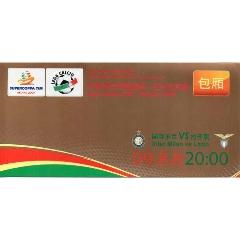 足球:09年意大利超級杯:國際米蘭VS拉齊奧--包廂票(se77354109)_7788舊貨商城__七七八八商品交易平臺(7788.com)