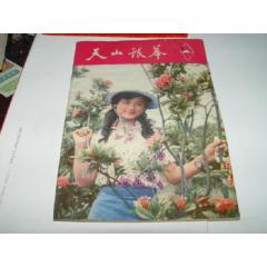 1983年天山銀幕第一期(se77354198)_7788舊貨商城__七七八八商品交易平臺(7788.com)