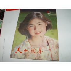 1984年天山銀幕第3期(se77354219)_7788舊貨商城__七七八八商品交易平臺(7788.com)