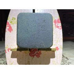 清朝(銅墨盒)(se77355150)_7788舊貨商城__七七八八商品交易平臺(7788.com)