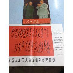 1968年第10期人民畫報+毛主席給日本工人朋友們的重要題詞(se77356578)_7788舊貨商城__七七八八商品交易平臺(7788.com)