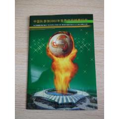 中國隊參加2002世界杯足球賽紀念郵折(se77356801)_7788舊貨商城__七七八八商品交易平臺(7788.com)