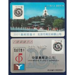 郵票預訂卡(se77356972)_7788舊貨商城__七七八八商品交易平臺(7788.com)