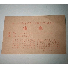 1979年省市文學藝術界《迎春電影觀摩會》請柬(se77356609)_7788舊貨商城__七七八八商品交易平臺(7788.com)