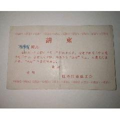 1964年牡丹江市總工會慶祝五一國際勞動節聯歡晚會請柬(se77356674)_7788舊貨商城__七七八八商品交易平臺(7788.com)