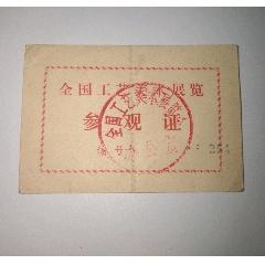 1972年全國工藝美術展覽參觀證(se77356779)_7788舊貨商城__七七八八商品交易平臺(7788.com)