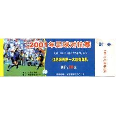 足球--2001年--江蘇舜天VS大連青年(se77357375)_7788舊貨商城__七七八八商品交易平臺(7788.com)