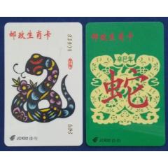 郵政生肖卡(se77357347)_7788舊貨商城__七七八八商品交易平臺(7788.com)