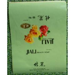 香皂(se77378781)_7788舊貨商城__七七八八商品交易平臺(7788.com)