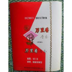香皂(se77378788)_7788舊貨商城__七七八八商品交易平臺(7788.com)