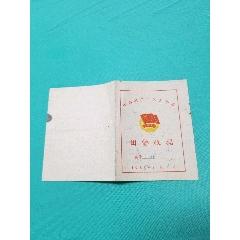 1965年團費收據(se77359180)_7788舊貨商城__七七八八商品交易平臺(7788.com)