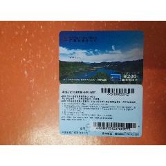廣東石化加油充值卡200(se77359530)_7788舊貨商城__七七八八商品交易平臺(7788.com)