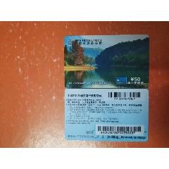 廣東石化加油充值卡50(se77359542)_7788舊貨商城__七七八八商品交易平臺(7788.com)