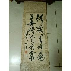 王墉屈原詩句(se77359822)_7788舊貨商城__七七八八商品交易平臺(7788.com)