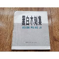 黑白木刻(se77359946)_7788舊貨商城__七七八八商品交易平臺(7788.com)