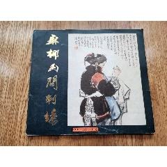 麻椰民間刺繡(se77359956)_7788舊貨商城__七七八八商品交易平臺(7788.com)