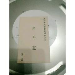 民國名片,四川呂平登,1936年出版的《四川農村經濟》作者(se77360232)_7788舊貨商城__七七八八商品交易平臺(7788.com)