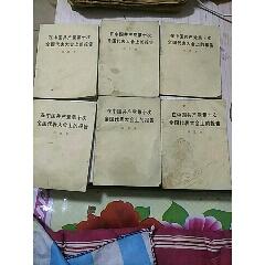 文革時期宣傳冊六本(se77360379)_7788舊貨商城__七七八八商品交易平臺(7788.com)