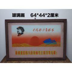 老玻璃畫(se77361259)_7788舊貨商城__七七八八商品交易平臺(7788.com)