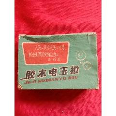 《膠木電玉扣》(se77376036)_7788舊貨商城__七七八八商品交易平臺(7788.com)