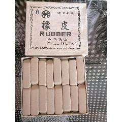 橡皮(se77365552)_7788舊貨商城__七七八八商品交易平臺(7788.com)