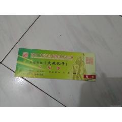 2011中國曲阜國際孔子文化節開幕式---大型歌舞《大哉孔子》--入場券(se77367292)_7788舊貨商城__七七八八商品交易平臺(7788.com)
