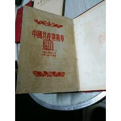中國共產黨黨:章(se77368397)_7788舊貨商城__七七八八商品交易平臺(7788.com)