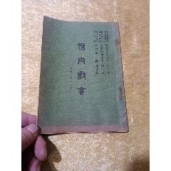 胎內教育(se77368553)_7788舊貨商城__七七八八商品交易平臺(7788.com)