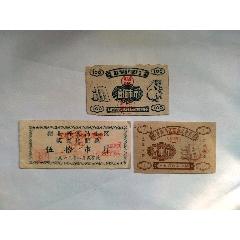 六十年代獎售化肥票,3張10元(se77368774)_7788舊貨商城__七七八八商品交易平臺(7788.com)
