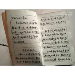 鋼筆字帖(se77369870)_7788舊貨商城__七七八八商品交易平臺(7788.com)