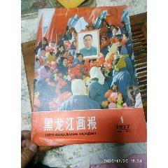 1977年1期黑龍江畫報試刊(se77370124)_7788舊貨商城__七七八八商品交易平臺(7788.com)