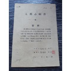 1951年-入團志愿書-江寧(se77371052)_7788舊貨商城__七七八八商品交易平臺(7788.com)