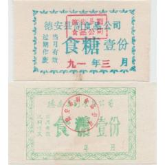 糖票(se77372411)_7788舊貨商城__七七八八商品交易平臺(7788.com)
