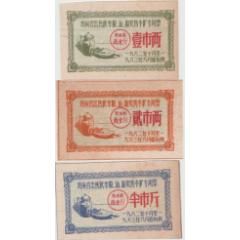 糖票(se77372436)_7788舊貨商城__七七八八商品交易平臺(7788.com)
