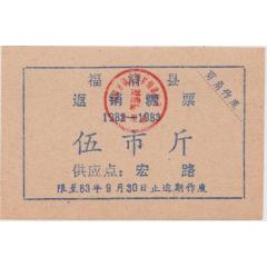 糖票(se77372451)_7788舊貨商城__七七八八商品交易平臺(7788.com)