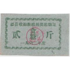 糖票(se77372468)_7788舊貨商城__七七八八商品交易平臺(7788.com)