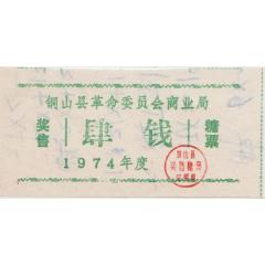 糖票(se77372492)_7788舊貨商城__七七八八商品交易平臺(7788.com)