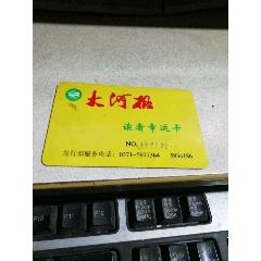 大河報讀者幸運卡(se77372766)_7788舊貨商城__七七八八商品交易平臺(7788.com)