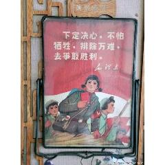 紅色收藏,文革語錄鏡子(se77374535)_7788舊貨商城__七七八八商品交易平臺(7788.com)