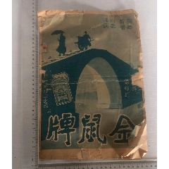 華成煙公司出品(金鼠牌廣告標)(se77374995)_7788舊貨商城__七七八八商品交易平臺(7788.com)