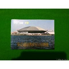 1995—7第43屆世界兵乓球錦標賽小全張郵折(se77375221)_7788舊貨商城__七七八八商品交易平臺(7788.com)