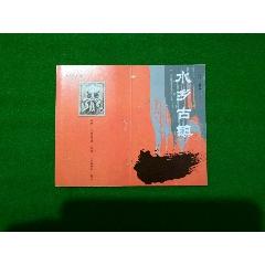 SB20水鄉古鎮小本票2001—5(se77375280)_7788舊貨商城__七七八八商品交易平臺(7788.com)