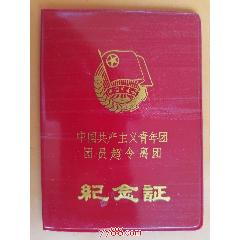 1979年吉化公司煉油廠〈中國共產主義青年團團員超齡離團紀念證〉(se77376467)_7788舊貨商城__七七八八商品交易平臺(7788.com)