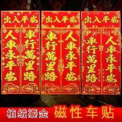 新年裝飾品貼畫~汽車貼畫(se77378980)_7788舊貨商城__七七八八商品交易平臺(7788.com)