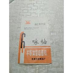 82系列型詠梅半導體管收音機說明書,無錫無線電五廠(se77379897)_7788舊貨商城__七七八八商品交易平臺(7788.com)