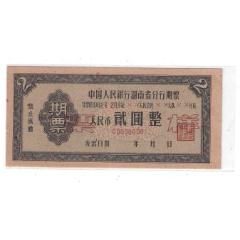 近全新中國人民銀行湖南省分行期票樣票2元1961年票樣(se77379914)_7788舊貨商城__七七八八商品交易平臺(7788.com)